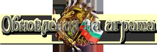 Обновления на играта / Game Updates