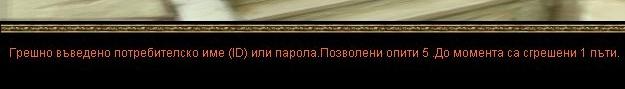 Проблем с влизането в играта