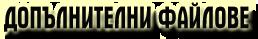 ДОПЪЛНИТЕЛНИ ФАЙЛОВЕ