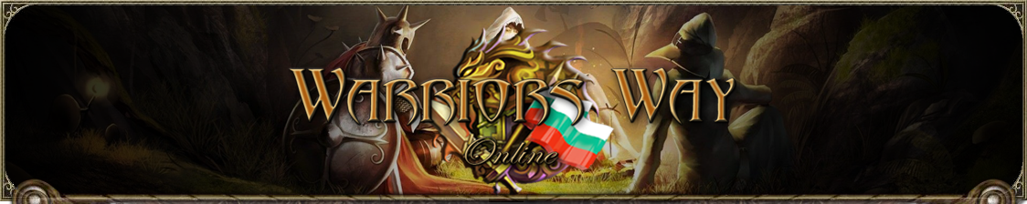 Пътят на Воина Онлайн (ПВО) - Безплатна ролева онлайн игра (MMORPG) | Warriors Way Online - Free MMORPG
