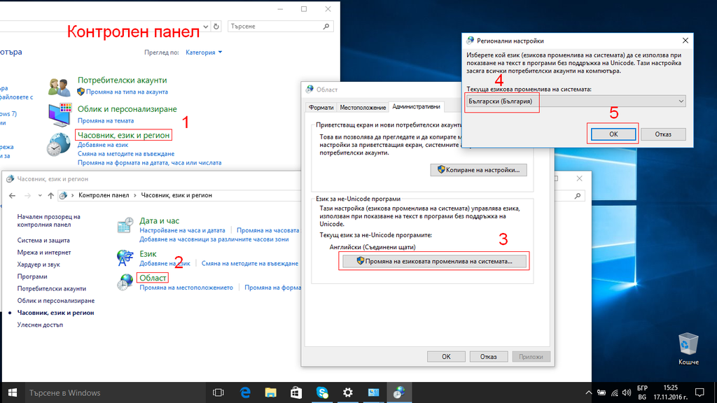 Настройка на регионални настройки - Windows 10
